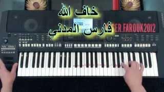 خاف الله فارس المدني - تعليم الاورج - ياسر درويشة