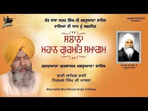 Bhai Nirmal Singh Ji | Salana Mahan Gurmat Samagam | Sri Darbar Sahib | Amritsar | Singh Recordz