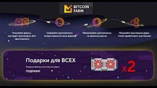 Bitcoin Farm Игра с выводом реальных денег без вложений