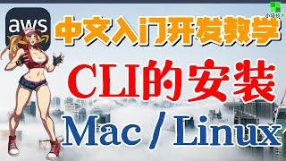 AWS 中文入门开发教学 - AWS CLI 的安装(Mac Linux Install)【1级会员】