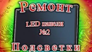 Ремонт подсветки LED панели