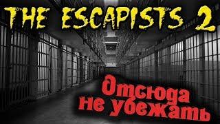 Тюрьма с которой никто не убежал - The Escapists 2 стрим