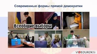 Видеоурок по обществознанию