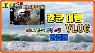 칸쿤여행 완결편-리조트,투어,음식,쇼핑-CANCUN V…