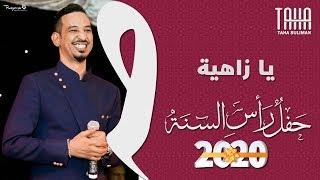 طه سليمان Taha Suliman - يا زاهية - حفل رأس السنة 2020