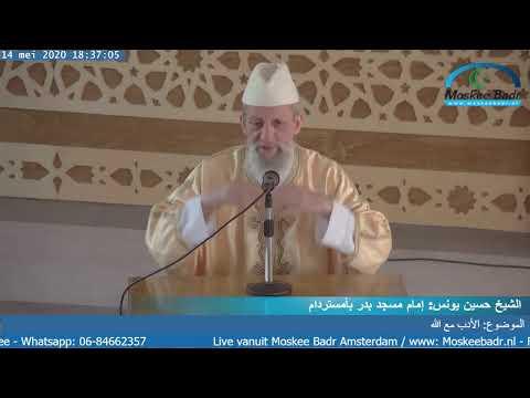 إمام حسين: الأدب مع الله