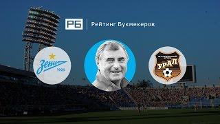 Прогноз Анатолия Бышовца: «Зенит» — «Урал»