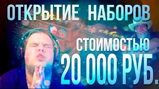 СУВЕНИРНЫЕ НАБОРЫ MLG COBBLESTONE НА 20.000 РУБЛЕЙ