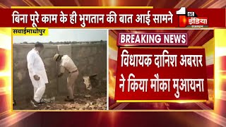 Sawai Madhopur: हीरामन की डूंगरी वन सीमा की दीवार में घोटाला !, MLA Danish Abrar ने किया मौका मुआयना