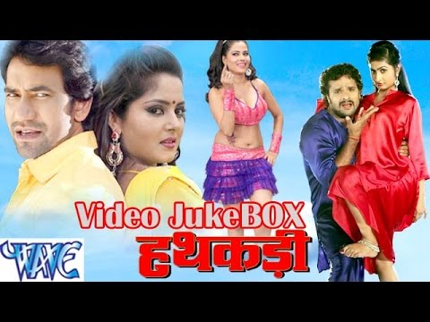 HD हथकड़ी - Hathkadi - Video JukeBOX - Dinesh Lal & Khesari Lal - Bhojpuri Hit Songs 2015 new