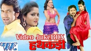 HD हथकड़ी - Hathkadi - Video JukeBOX - Dinesh Lal & Khesari Lal - Bhojpuri Hot Songs 2015 new