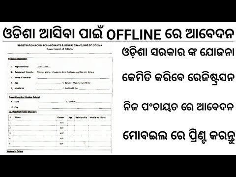 Offline Form For Migrants To Odisha   Registration Of Migrants & Others For Travelling To Odisa