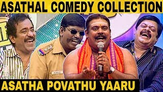 Asatha Povathu Yaaru | Madurai Muthu | Charlie