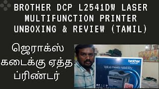 Brother DCP L2541DW Laser Multifunction Printer unboxing amp review tamil
