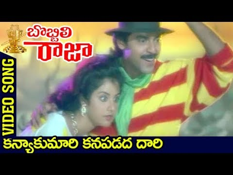 Kanyakumari Kanapadadha Daari Full video Song | Bobbili Raja movie | Venkatesh | Suresh Productions