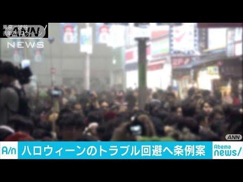 渋谷区 ハロウィーンで路上飲酒禁止の条例案提出へ(19/05/15)