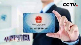 [中国新闻] 中国国家医保局:不取消职工基本医保个人账户 | CCTV中文国际