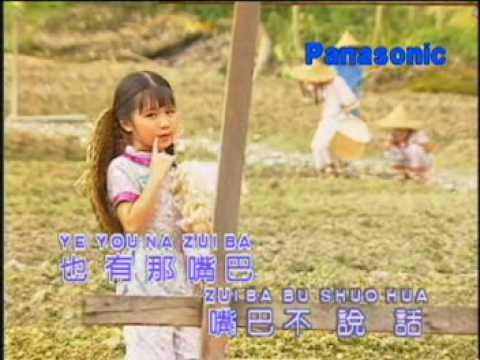 Chinese children - Ni Wa Wa