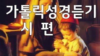 [가톨릭성경듣기-구약성경] 시편32편 (다윗.마스킬)