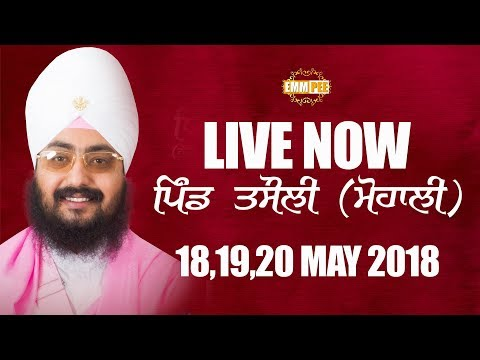 LIVE NOW | Vill.Tasouli (Mohali) | Day 2 | 19 May 2018 | Dhadrianwale