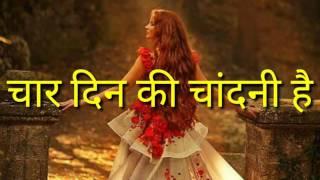 चार दिन की चांदनी / Romantic shayari/char din ki Chandni( Hindi Shayari)Hindi shayari by Sanjay Aman