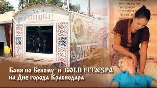 Баня по-Белому  и  GOLD FIT&SPA на Дне города Краснодара(Баня по-Белому и GOLD FIT&SPA на Дне города Краснодара 2015. http://teplodaryug.ru/, 2015-10-22T19:12:55.000Z)