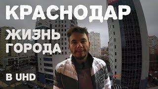 видео обзор Жизнь города Краснодар в 4К UHD  Про Краснодар