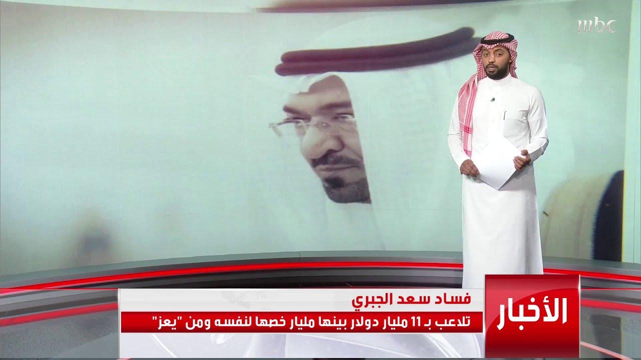 صحيفة أمريكية تكشف عن تلاعب سعد الجبري بـ 11 مليار دولار بينها مليار تقاسمها مع أقاربه