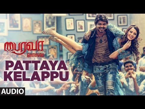 Bairavaa Songs | Pattaya Kelappu Full Song | Vijay, Keerthy Suresh | Santhosh Narayanan