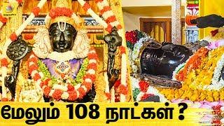 இது சாத்தியமா! | Will The Temple Extend Athivarathar Darshan? | Kanchipuram Varadaraja Perumal
