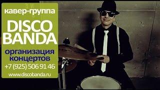 Кавер група Диско Банда - Русские хиты 80-х
