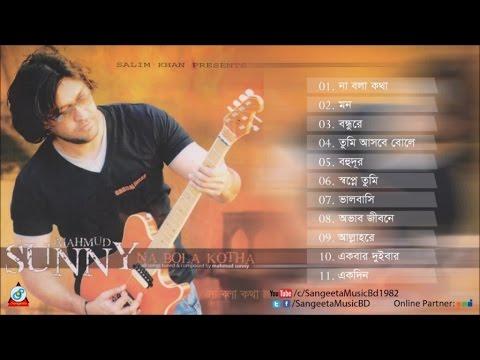 Mahmud Sunny - Na Bola Kotha   Full Audio Album   Sangeeta