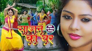 #HD BHOJPURI MOVIE SONG 2018 - साजन का घर - #FULL SONG - SWARG - #Kallu , #Ritu Singh -Bhojpuri Song