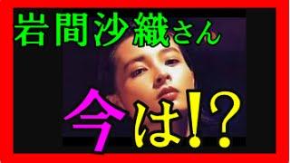 岩間沙織さん(51) 元アイドル! セイントフォーの 50億円アイドルの今...