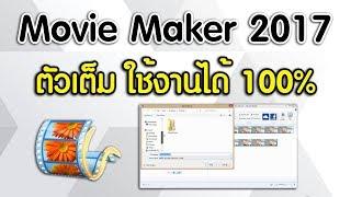 วิธีติดตั้ง Movie Maker ตัวเต็ม ใช้งานได้ 100% (How to install Movie Maker Full)