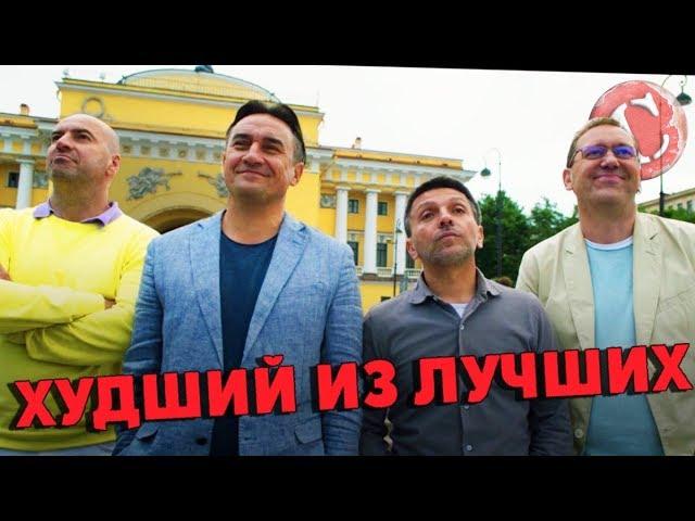 """""""О чем говорят мужчины 3"""" - Худшие из лучших [Коротенько]"""