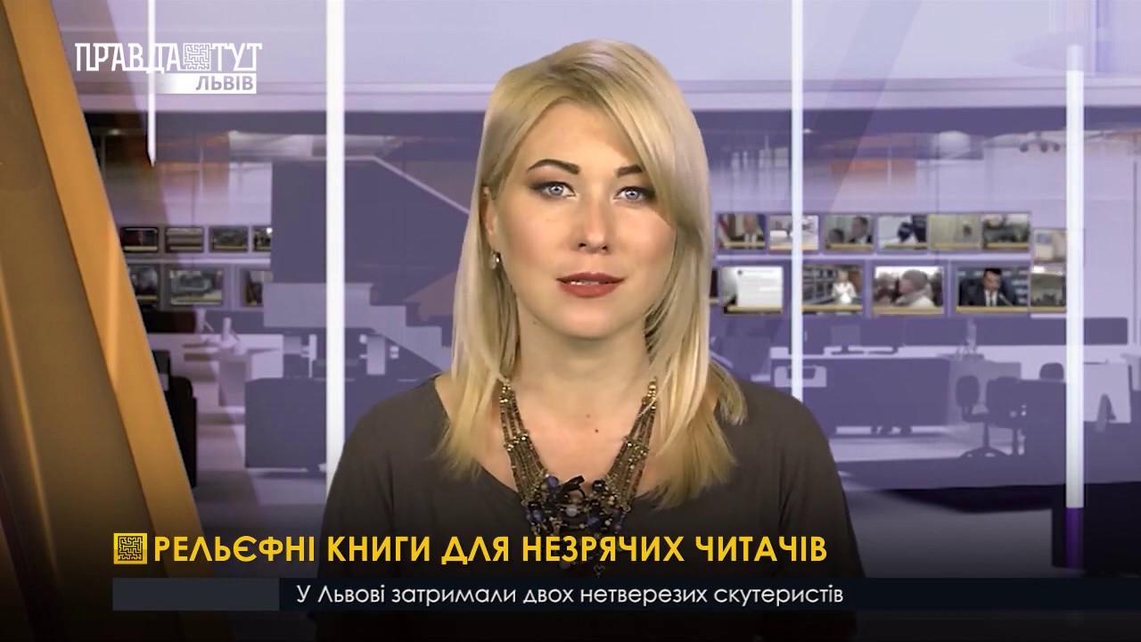 play video 366 Нові книги шрифтом Брайля для львівських бібліотек - Новини ПравдаТут 09 07 2020