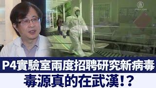 找到毒源? 武漢P4去年招聘人研究新病毒|新唐人亞太電視|20200409