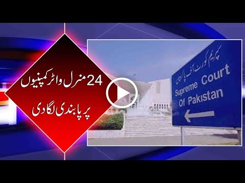 CapitalTv; SC bans 24 mineral water sales and supplying companies