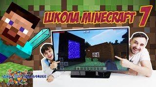 Школа МАЙНКРАФТ Minecraft Папа Роб и Ярик строят портал в ад Видео Обзор