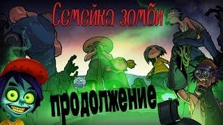 - Мультик игра для детей Семейка зомби. игровой мультик про зомби. Продолжение
