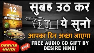 12 POWERFUL MORNING AFFIRMATION CAN TRANSFORM YOUR LIFE IN HINDI| FREE AUDIO CD GIFT BY DESIRE HINDI