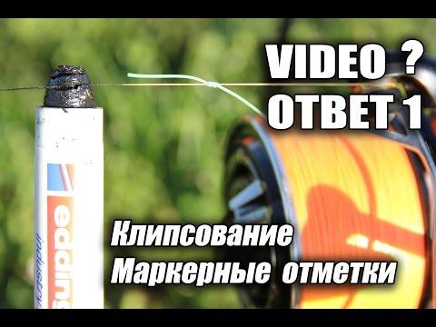 Клипсование лески. Video-Ответ #1.
