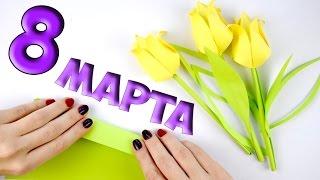 ТЮЛЬПАНЫ В ВАЗЕ из бумаги / Подарок на 8 МАРТА