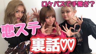 【暴露】大人気番組!!恋ステの胸キュン裏トーク☆ inside story thumbnail