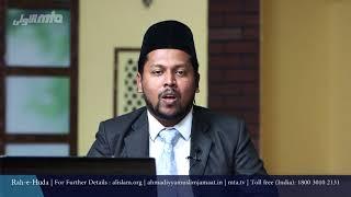 Urdu Rahe Huda 04th Nov 2017 Ask Questions about Islam Ahmadiyya