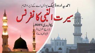 سیرت النبی کانفرنس ﷺ |  6 فروری 2021  |  تقریر نمبر 3  |  مکرم محمد اسماعیل مبشر صاحب