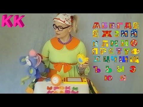 Азбука онлайн - Обучалки и развивалки для детей - DetkiUch