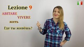 Итальянский язык с нуля. Lezione 9: Где ты живёшь? Глаголы на -ERE. ABITARE/VIVERE (жить)