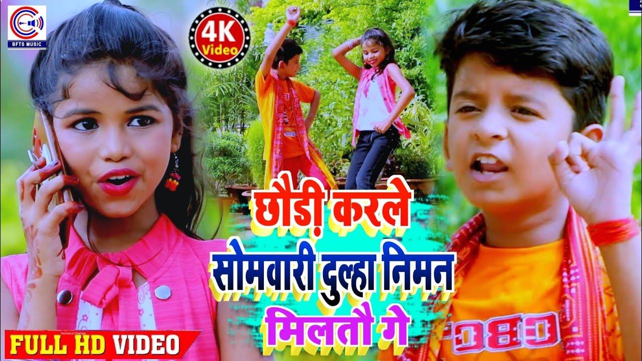 #ANSH_BABU और #JIYA_BHARTI का New मगही Bolbam #VIDEO Song🕺गे छौड़ी करले सोमवारी💃Kanwar Geet 2020